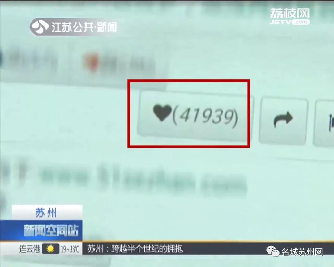 情侣入住苏州一酒店遭偷拍 视频已被传上网点击